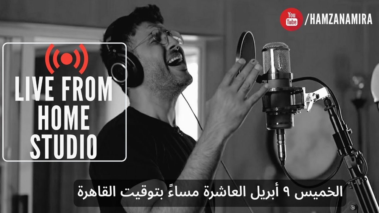 Hamza Namira - Live From Home Studio   حمزة نمرة - حفل فردي من الاستوديو