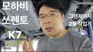 모하비 쏘렌토 k7 그…