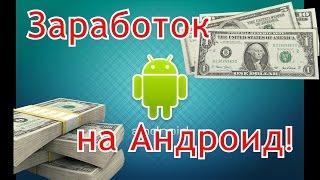 AdvertApp - как заработать денег за установку приложений для iOS или Android