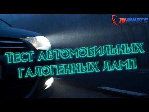 Тест галогенных автомобильных ламп Маяк, Solar, Osram, Philips | Измерение освещенности люксметром