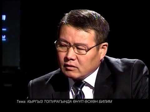 Илим ааламы: К.Исаков-ф.и.д.