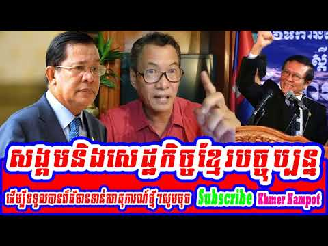 Khan sovan talk about khmer society and economic | Cambodia hot news