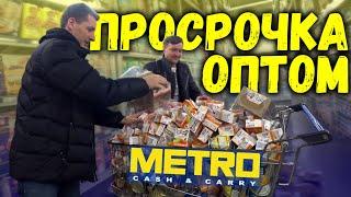 Просрочка оптом в Metro Cash & Carry. Уволили сотрудника за селфи с блогерами