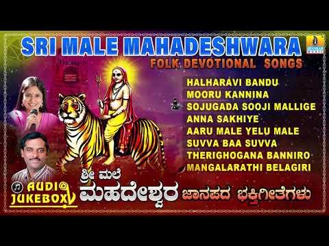 Sri Male Mahadeshwara Folk Devotional Songs | Kannada Bhaktigeethegalu | Jhankar Music