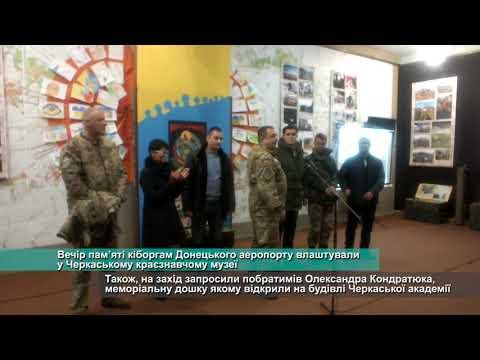 Телеканал АНТЕНА: Вечір пам'яті кіборгам Донецького аеропорту влаштували у Черкаському краєзнавчому музеї