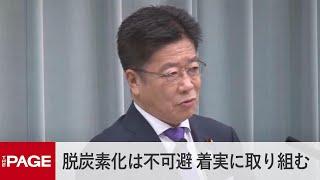 加藤官房長官「脱炭素化の流れは不可避。政府として着実に取り組んでいく」(2020年9月25日)