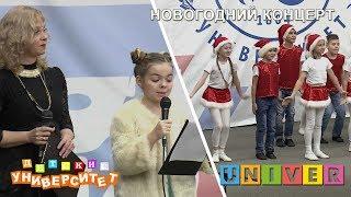 Детский университет. Новогодний концерт 2019
