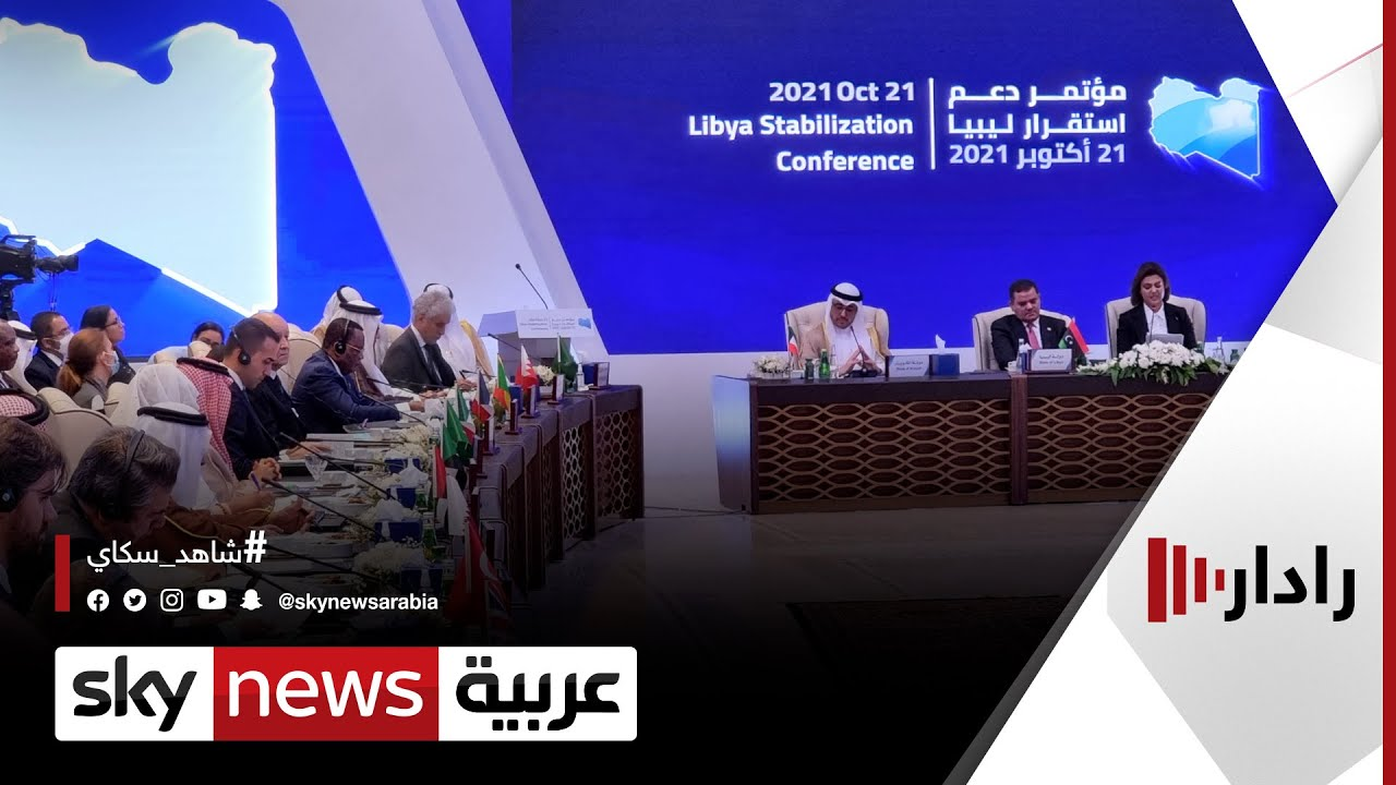الدبيبة: يجب إجراء الانتخابات الليبية بموعدها واحترام نتائجها | #رادار  - نشر قبل 29 دقيقة
