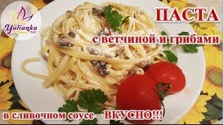 ПАСТА с ВЕТЧИНОЙ и ГРИБАМИ в сливочном соусе /Pasta in creamy sauce with mushrooms and ham