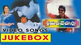 Srimathi Vellostha Telugu Movie Full Video Songs Jukebox  Jagapati Babu, Devayani, Poonam