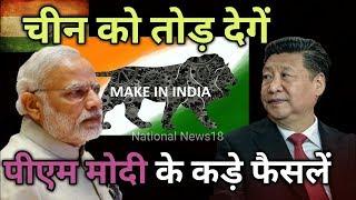 Download Video China की चाल जानता है à¤à¤¾à¤°à¤¤, PM Modi ये बड़ा फैà MP3 3GP MP4