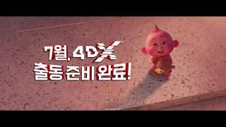 '인크레더블2' 2D vs 4DX