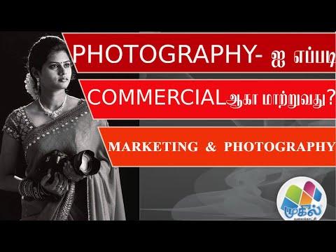 உங்கள் PHOTOGRAPHY - ஐ கொண்டு  ONLINE MARKETING - ல் எவ்வாறு BUSINESS தொடங்கலாம் ? |  MUKIL TV