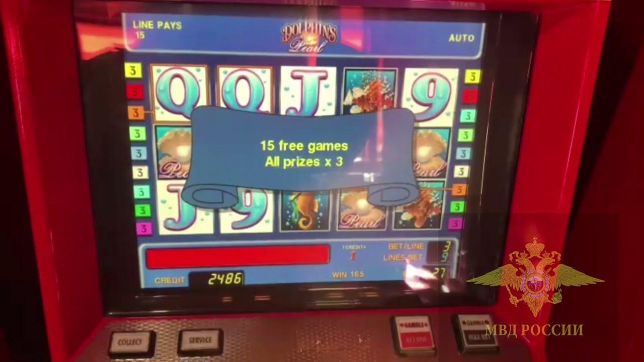 Задержание игровых автоматов игровых автоматов играть бесплатно русская версия