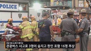 뉴욕주 플러싱 관광버스 사고, 3명이 숨지고 한인 포함…
