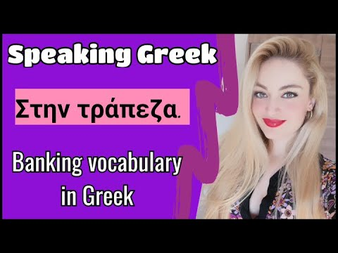 Banking vocabulary in Greek. Learn Greek with Zoi.