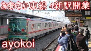 おおさか東線全線開業 新駅4駅 各駅の様子