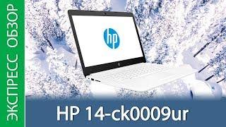 Экспресс-обзор ноутбука HP 14-ck0009ur
