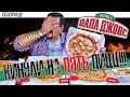 Доставка пиццы Papa Johns | Кинули на 5 пицц! (кликбейт, не совсем кинули)