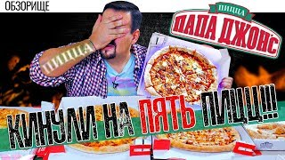 Доставка пиццы Papa Johns | Кинули на 5 пицц! (кликбейт, не совсем кинули)(, 2018-10-14T06:00:01.000Z)