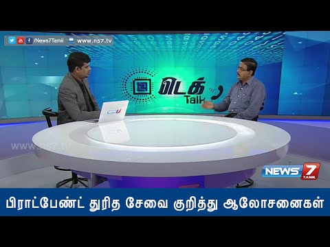 What you should know about internet broadband access ?  1/2 | Tech Talk | News7 Tamil