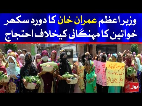 Women Protest Against Inflation In Sukkur