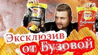 Скачать Чипсы от Ольги Бузовой и другие новые вкусы чипсов Лэйс и Читос