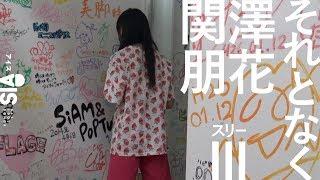 関澤朋花。未公開の動画をそれとなく集めました。 AIS(アイス)オフィ...