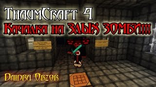 ThaumCraft 4 ► Качалка на злых зомби!!! [ЗЛЫЕ УЗЛЫ]