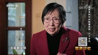 《国家记忆》 20200514 周恩来和中共隐蔽战线 抗日密战| CCTV中文国际