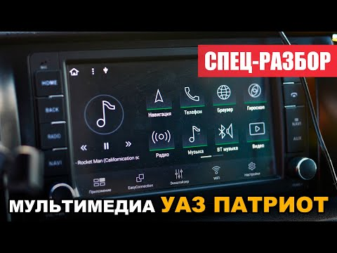 Разбор Мультимедийной системы УАЗ Патриот