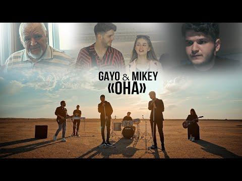 Смотреть клип Gayo & Mikey - Она