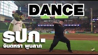 รปภ-dance-จินตหรา-พูนลาภ-jintara-poonlarp-i-security