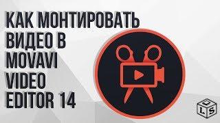 Как монтировать видео в Movavi Video Editor 14