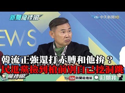 【精彩】韓流正強還打赤膊和他拚? 李俊毅籲民進黨:撿到槍前別自己挖洞跳