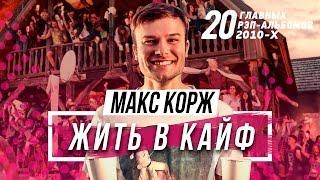 МАКС КОРЖ «ЖИТЬ В КАЙФ» в 20 главных рэп-альбомов #vsrap