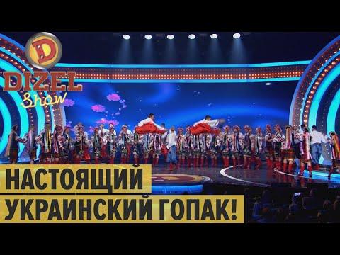 Настоящий украинский ГОПАК – Дизель Шоу 2020 | ЮМОР ICTV