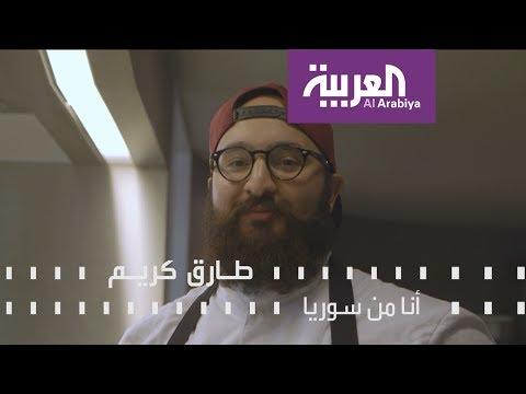 أنا من سوريا: حكاية الشيف طارق في هولندا  - نشر قبل 1 ساعة