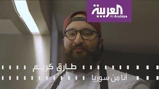 أنا من سوريا: حكاية الشيف طارق في هولندا