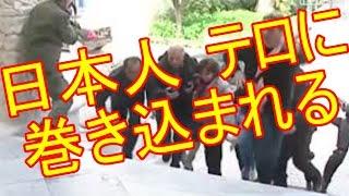 チュニジア銃撃テロ_イスラム国の影響か?_速報_チュニジアの首都チェニスの博物館で外国人観光客を狙ったとみられる銃撃テロが発生_19人が死亡、日本人6人が死傷