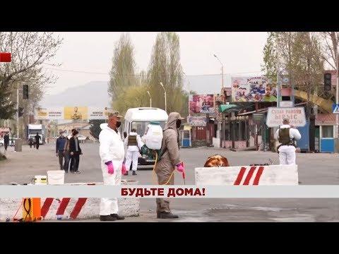 #Новости / 07.04.20  / НТС / Вечерний выпуск - 20.30 / #Кыргызстан