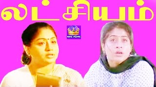 Lady Super Star Vijayashanthi In-Latchiyam-Mega Hit Tamil Action H D Full Movie