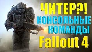 ЧИТЕР В Fallout 4 КОНСОЛЬНЫЕ КОМАНДЫ