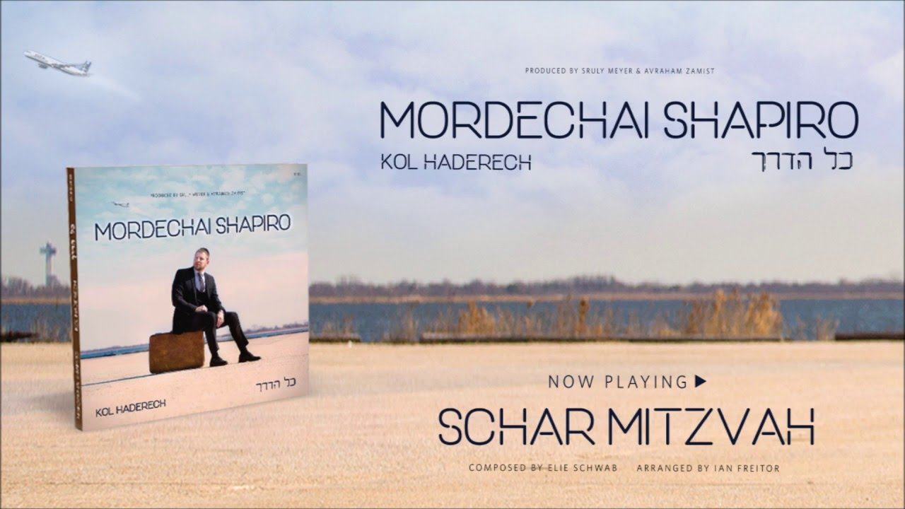 Mordechai Shapiro - Kol Haderech - Audio Preview    מרדכי שפירא  -  כל הדרך