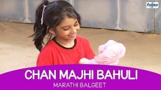 Chhan Majhi Bahuli - Marathi Kids Songs, Rhymes For Children | Marathi Balgeet & Badbad Geete