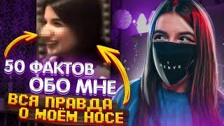 50 ФАКТОВ ОБО МНЕ / МОЙ НОС... TENDERLYBAE