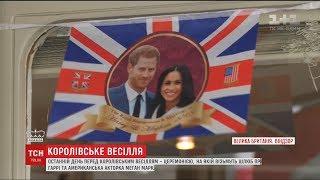 Історії ТСН. Королівські весільні секрети: ТСН дослідила маршрут королівської карети