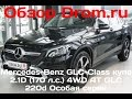 Mercedes-Benz GLC-Class ???? 2017 2.1D (170 ?.?.) 4WD AT GLC 220d ?????? ????? - ??????????