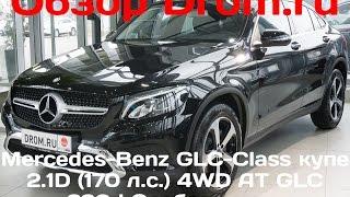 Mercedes-Benz GLC-Class купе 2017 2.1D (170 л.с.) 4WD AT GLC 220d Особая серия...