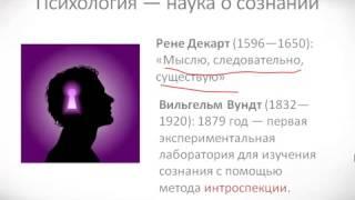 Психология урок 1 Предмет психологии